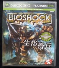 Click for more details on Bioshock 1